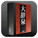 デジタル大辞泉 7.0 [iPhone] [iPad]