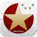 中日・日中辞典 1.5 [iPhone] [iPad] 〜 iPhone 5 の4インチディスプレイに最適化、学習者の間で定評のある中国語辞書