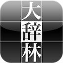 大辞林 2.0 [iPhone] [iPad]