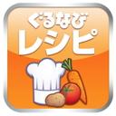 ぐるなびレシピ 1.1.0 [iPad]