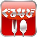 ぐるなび for iPad 1.0.0 [iPad]