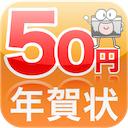 50円年賀状 2.0.0 [iPhone] 〜 業界最安値、高品質な年賀状を iPhone から注文できるアプリケーション