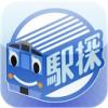 駅探エクスプレス(乗り換え案内) 4.0.2 [iPhone]