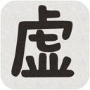 虚構新聞 1.0.1 [iPhone]