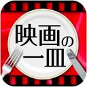 映画の一皿 1.0.0 [iPhone]
