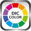 カラーガイド 2.0 [iPhone] 〜 国内トップシェアの色見本帳「DICカラーガイド」のデジタルカラーライブラリアプリケーション