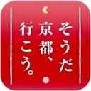 そうだ 京都、行こう。2011秋 1.1 [iPhone] 〜 キャンペーンに登場する、京都の寺院の紅葉写真を楽しめるアプリケーション