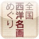 全国西洋名画めぐり 1.0 [iPhone] 〜 国内の美術館で見ることができる西洋名画をさがせるアプリケーション