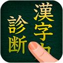 漢字力診断 2.2.0 [iPhone] [iPad] 〜 問題数14,000超、楽しみながら漢字の読み書き能力をチェックできるアプリケーション