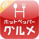 ホットペッパー グルメ for iPad 1.1.1 [iPad] 〜 お得なクーポンをゲットできる、日本最大級のグルメ情報サイトの公式アプリケーション