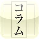 たて書きコラム 1.1.0 [iPhone] 〜 縦書き表示で新聞のコラムを読める専用ブラウザアプリケーション