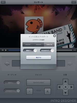 Intro designer for imovie 1 2 iphone ipad for Imovie intros templates
