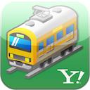 乗換案内 Yahoo!ロコ 2.0 [iPhone] 〜 インターフェースを一新し、多機能に生まれ変わった経路検索アプリケーション