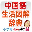 中国語生活図解辞典 1.0 [iPhone] [iPad] 〜 日常中国語約3,300語を、イラストと音声によって学べるアプリケーション