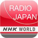 NHK WORLD RADIO JAPAN 1.0.0 [iPhone] 〜 海外向けに配信している17言語のラジオ番組を聴ける NHK 公式アプリケーション