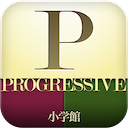 プログレッシブ英和・和英辞典 2.0 [iPhone] [iPad] 〜 コンテンツを追加できる「ストア機能」を追加、ロングセラー英語辞書の最新版
