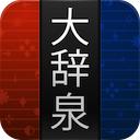 大辞泉 1.2 [iPhone] [iPad] 〜 ダウンロード数10万を突破、無料ですべての機能を利用できる国語電子辞典