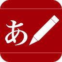 iライターズ 1.2 [iPhone] [iPad] 〜 1行の文字数設定、行末ぶら下がり禁則設定に対応、25万項目の日本語辞書を搭載したテキストエディタ