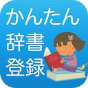 かんたん辞書登録 1.1 [iPhone] 〜 Twitter / Facebook での共有機能も搭載、iOS の「ユーザ辞書」にすばやく語句/顔文字を登録できる