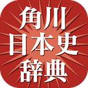 角川新版日本史辞典 1.3.0 [iPhone] [iPad] 〜 原始・古代から1990年まで、基本的な用語から学術用語まで約1万6000項目を収録