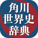 角川世界史辞典 1.3.0 [iPhone] [iPad] 〜 世界各地域の歴史的背景を理解するために必要十分な約1万4000項目を収録