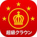 超級クラウン中日・クラウン日中辞典 2.0 [iPhone] [iPad] 〜 iOS 7 に対応したインターフェイス、強力な検索機能を搭載した中国語電子辞典