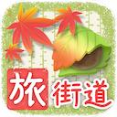 京都 紅葉&スイーツ 1.3.0 [iPhone] 〜 2013年度版の情報に更新、美しい写真を見ながら京都の紅葉スポットとスイーツのお店をさがせる