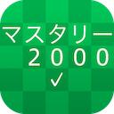 新TOEIC®テスト 英単語・熟語 マスタリー2000 2.0 [iPhone] [iPad] 〜 インターフェイスを一新、TOEIC に必要な英単語/熟語を学習する
