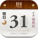 日めくり 2.0.0 [iPhone] 〜 2014年のデータ、テーマ、月間カレンダーの壁紙保存機能を追加、暦/月齢など50種類以上の情報を表示