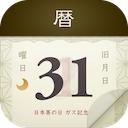 日めくりHD 2.0.2 [iPad] 〜 iPad の大きな画面に暦/月齢/標準カレンダーのイベントなど50種類以上の情報を表示