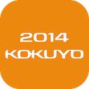コクヨの文具 4.0 [iPhone] [iPad] 〜 総合カタログ2014年版に更新、コクヨのステーショナリー商品約1万点の情報を収録