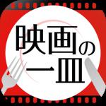 映画の一皿 3.0.0 [iPhone] 〜 より使いやすく UI をリニューアル、映画に登場する印象的な料理のレシピをさがせる