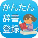 かんたん辞書登録 2.0 [iPhone]  〜 iOS 7 に対応、iOS の「ユーザ辞書」にすばやく単語や顔文字を登録できる