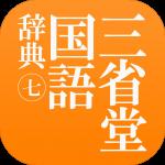 三省堂国語辞典 第七版 1.0 [iPhone] [iPad] 〜 知らない言葉に出会う楽しみもある、「新語に強い国語辞典」を搭載した辞書アプリケーション