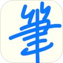 筆談パット 1.3 [iPhone] [iPad] 〜 ユニバーサル化で iPhone にも対応、耳や言葉の不自由な方との筆談に使える