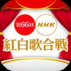 NHK紅白 5.0.0 [iPhone] [iPad] 〜 今年もやってきた、大晦日恒例「NHK紅白歌合戦」をより楽しめる公式アプリケーション