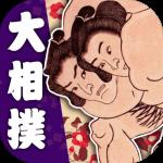 日本相撲協会公式アプリ「大相撲」 1.4.2 [iPhone] [iPad] 〜 お気に入り力士の取組結果をプッシュ通知、大相撲をより楽しめる