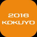 コクヨの文具 6.0 [iPhone] [iPad] 〜 2016年版に更新、約1万点掲載のステーショナリーカタログを気軽に持ち歩ける
