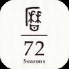 72 Seasons 1.0.1 [iPhone] [iPad] 〜 「七十二候」に沿って季節を堪能できる写真や読み物が届けられる『くらしのこよみ』の英語版