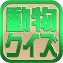 京都市動物園クイズ