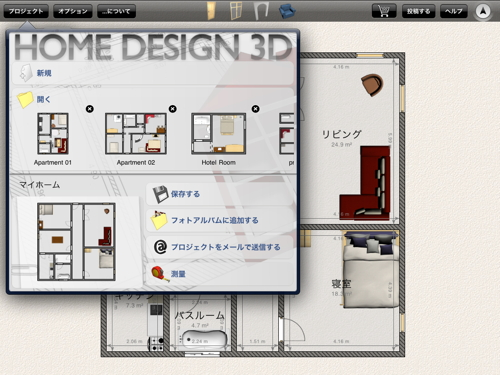 home design app ipad home design 3d by livecad for 1 4 3 直感的な操作 18123