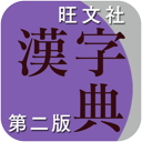 旺文社漢字典[第二版]