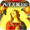 100点の西洋美術で読み解く「キリスト教とは何か。」