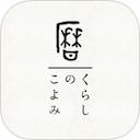 くらしのこよみ for iPhone